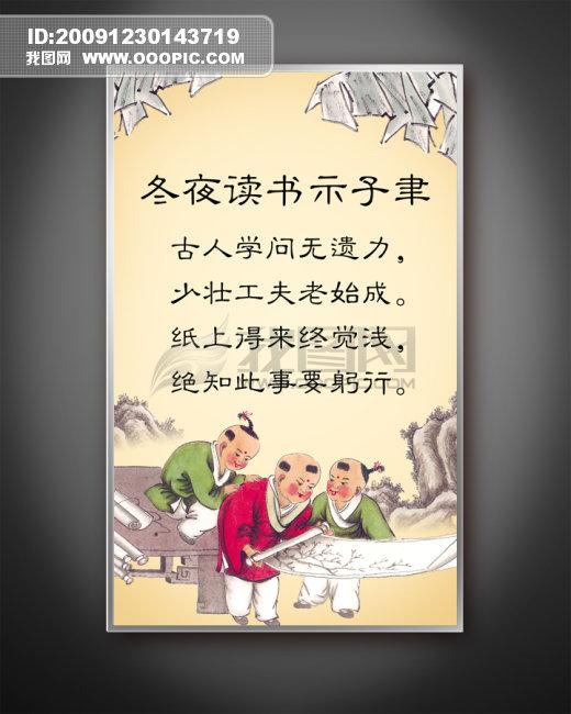 【psd】冬夜读书古诗学校展板