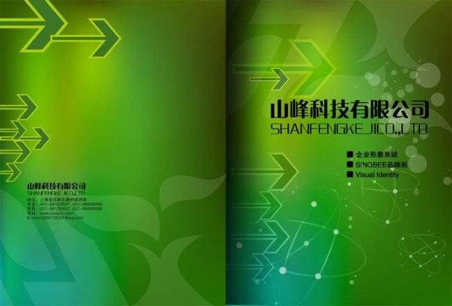 主页 原创专区 画册设计|版式|菜谱模板 产品画册(封面) > it科技网络