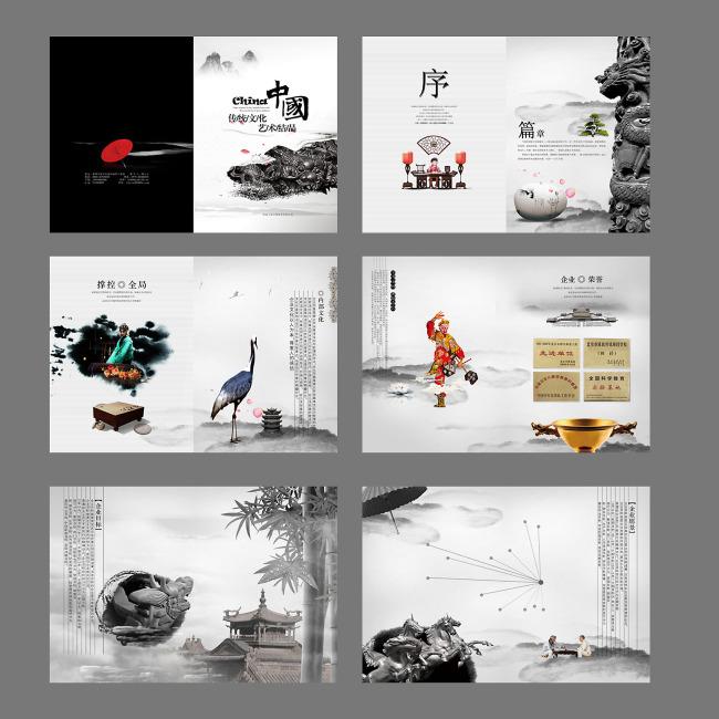 主页 原创专区 画册设计|版式|菜谱模板 中国风画册 > 中国风画册版式