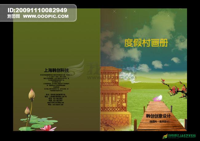 旅游画册 旅游景点 旅游风景 特色 画册 画册设计 画册模板 画册封面
