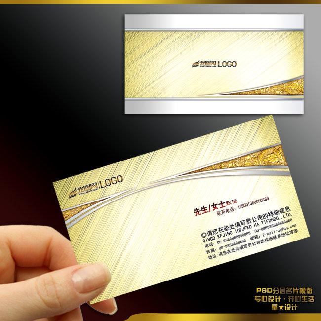 现代简约时尚名片 商业商务名片 机械五金名片 金属花纹底 贵金属欧式