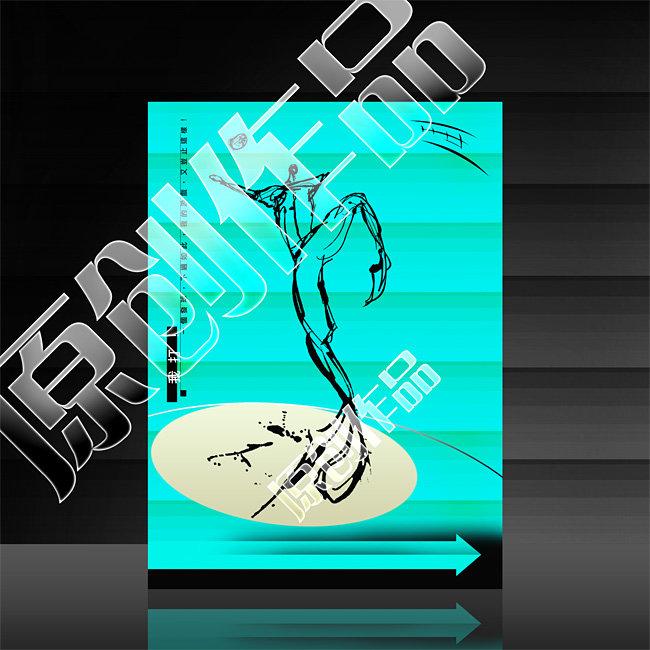 【psd】体育运动系列海报手绘排球