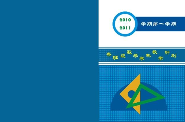 【cdr】数学封面_图片编号:wli1409727_教育画册设计