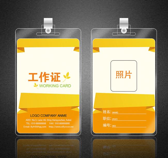 关键词: 工作证psd素材下载 黄色胸卡模板图片下载 公司工作证 证件
