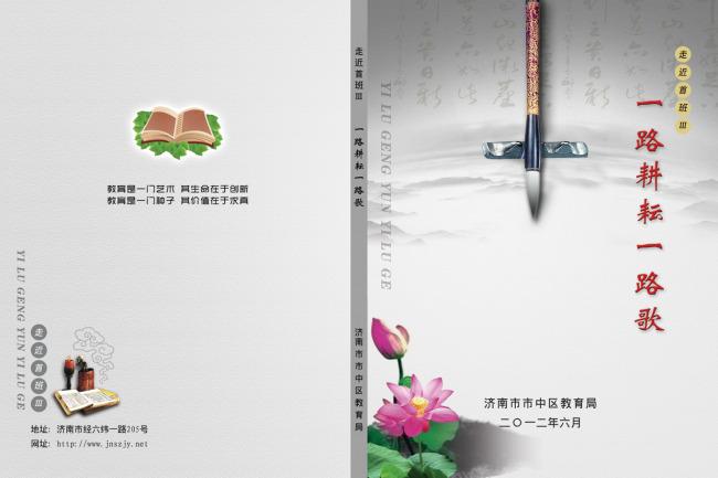 主页 原创专区 画册设计|版式|菜谱模板 产品画册(封面) > 书皮封面