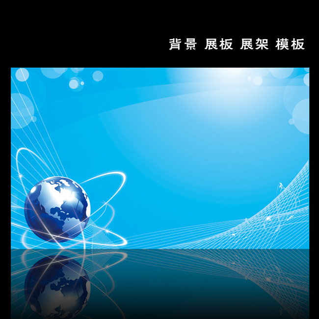 【psd】蓝色背景 背景模板 展板背景 科技背景