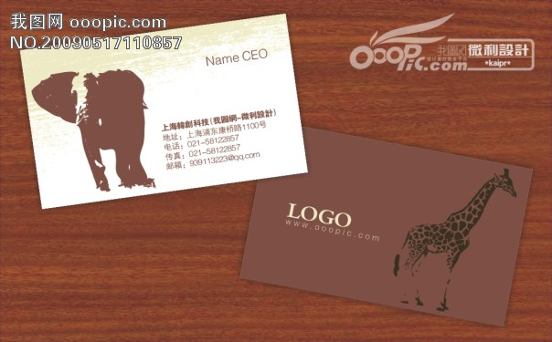 名片模板 其他名片模板 > 动物园饲养员名片  cdr格式名片设计模板
