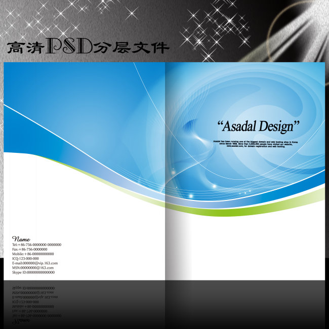 【psd】简洁画册封面设计