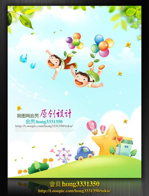 可爱背景 儿童插画 儿童背景 说明:学校校园教育幼儿园展板 韩国卡通
