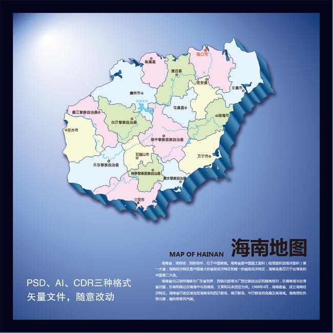 海南行政区地图 海南地图