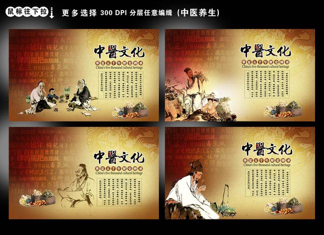 【psd】中医文化展板设计_图片编号:wli11957071_医院