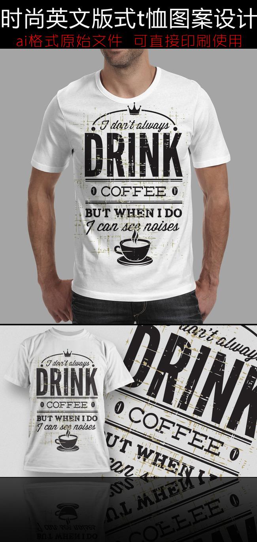 【ai】时尚英文版式t恤图案设计