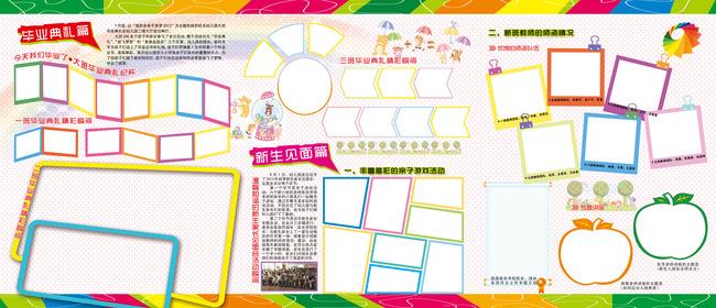 【psd】幼儿园宣传展板设计