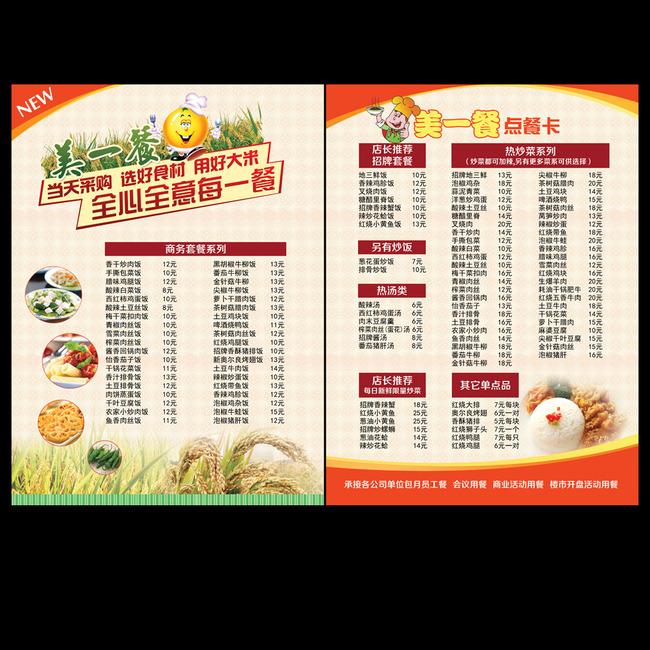 【psd】快餐店菜单设计模板