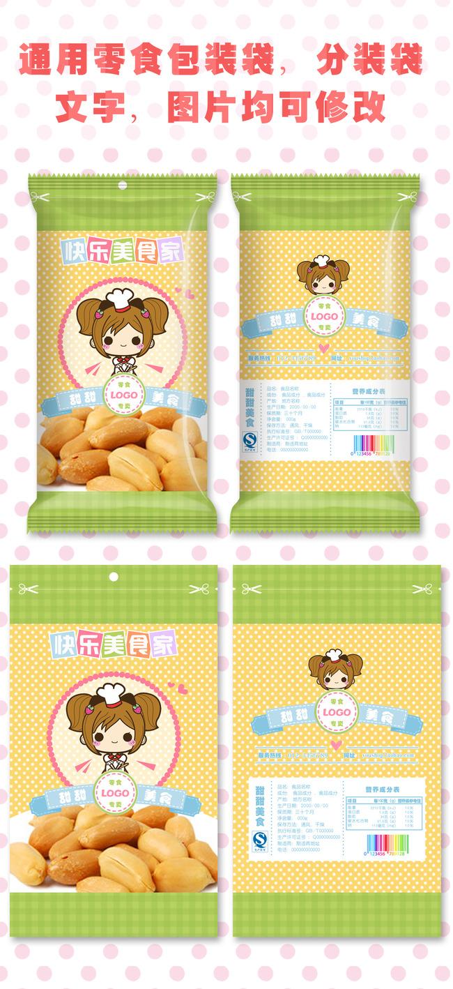 食品包装袋 可爱包装袋 食物营养表 零食分装袋 卡通包装袋 食品外图片