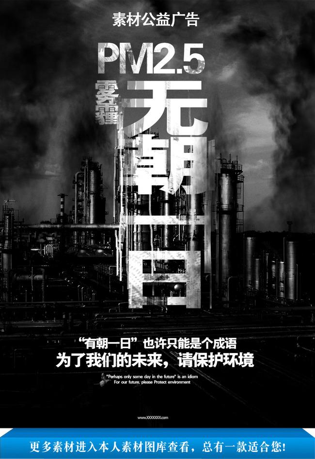 环境保护公益海报设计 城市雾霾 白口罩 为了我们的未来 保护环境 ps图片