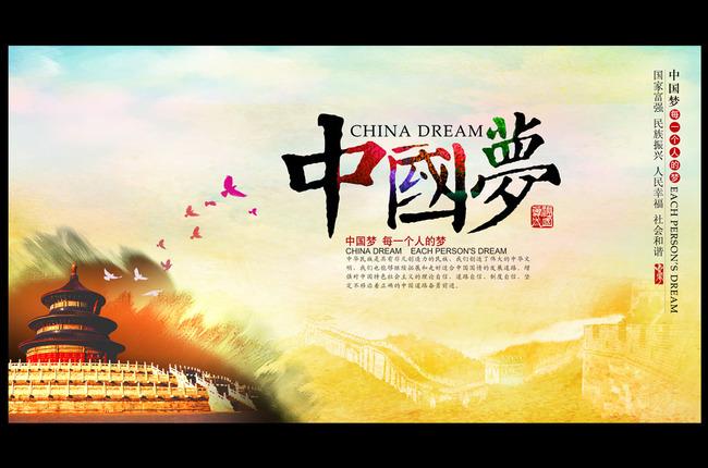 中国梦 我的梦 梦 中国梦背景 中国梦海报 中国梦展板 水墨 中国风