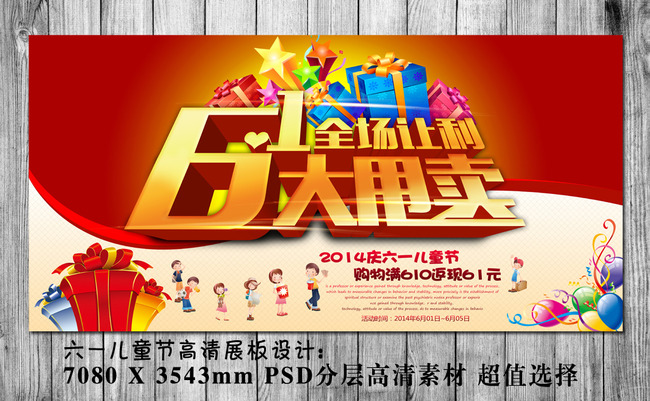 【psd】六一儿童节促销海报展板设计创意