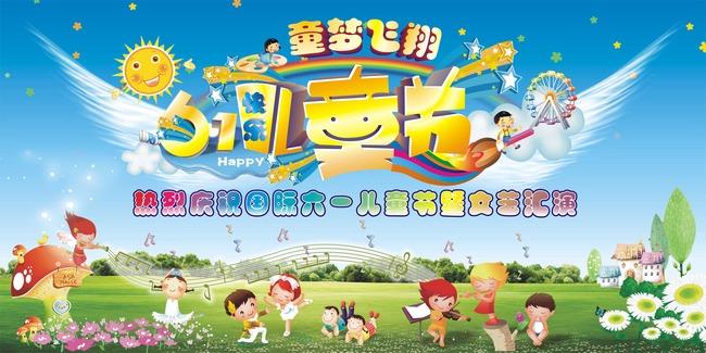 【cdr】幼儿园六一儿童节晚会舞台背景模板