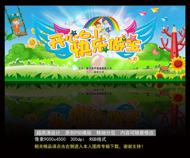 【psd】六一儿童节活动背景展板