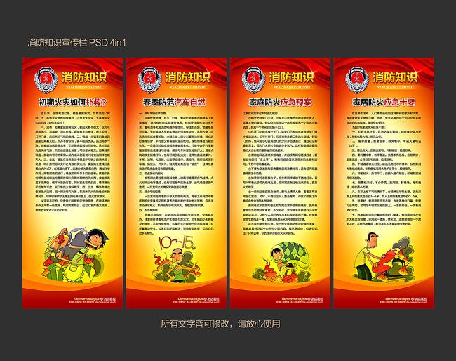 【psd】消防文化知识展板