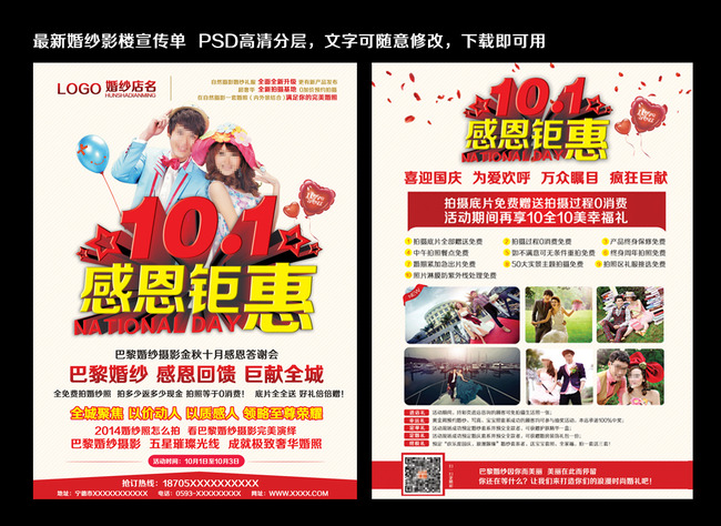 国庆婚纱影楼宣传单设计模板
