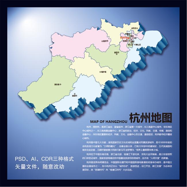 杭州市地图 杭州地图 杭 立体地图 房地产地图 规划图 环保地图 电子