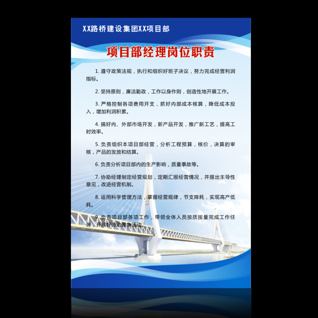> 建设公司制度  关键词: 制度牌 路桥公司制度 制度展板 职责 建设