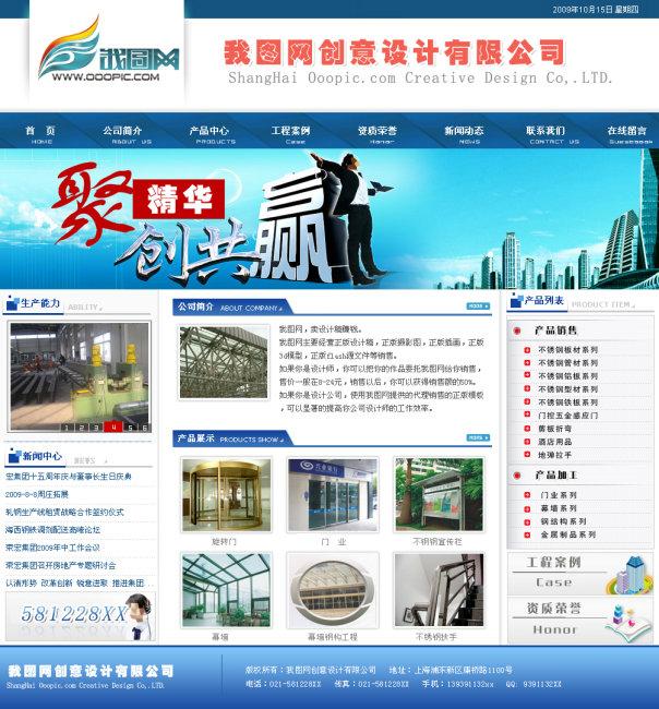 网页素材 网页制作 网站 网站设计模板 网站模板下载 网站设计 说明