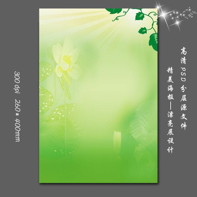【psd】清新自然炫丽光茫psd海报背景