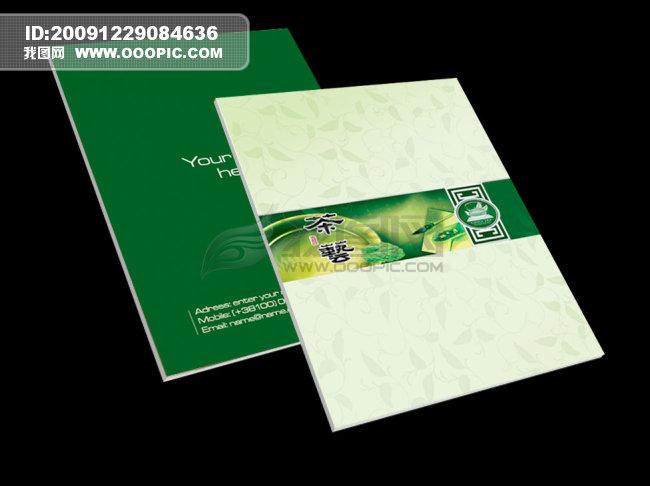 画册(封面) > 茶艺画册设计  关键词: 茶艺画册设计 茶艺 茶艺术字