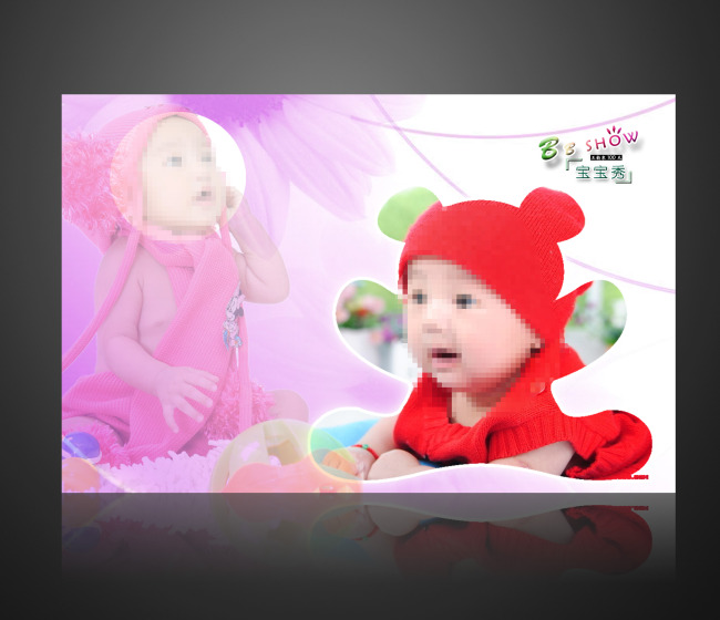 【psd】漂亮漂亮 可爱宝贝 形状宝贝模板