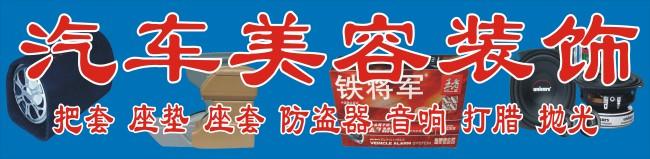 【cdr】汽车美容装饰广告牌图片