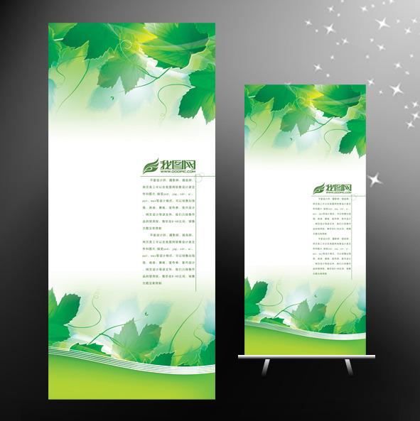 【psd】绿色环保科技养生x展架 易拉宝设计