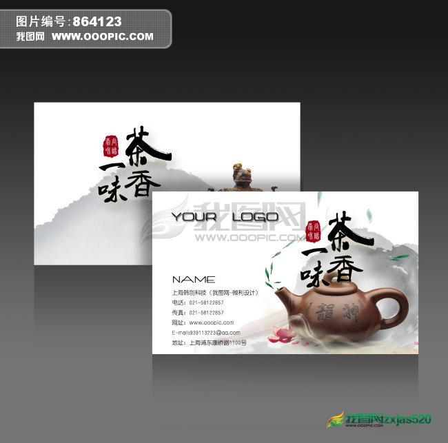 饮品广告 饮品 饮品 饮品 饮品广告设计 饮品广告 奶茶 中式餐厅 文