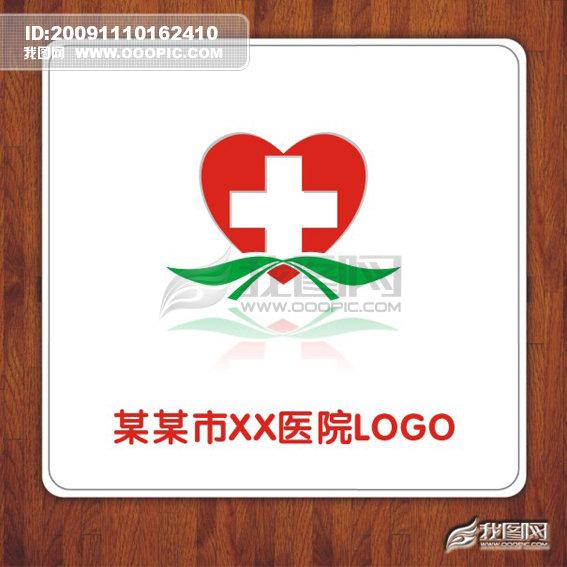 主页 原创专区 标志logo设计(买断版权) 医药卫生logo > 医院logo