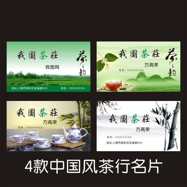 【cdr】中国风茶叶名片模板矢量素材
