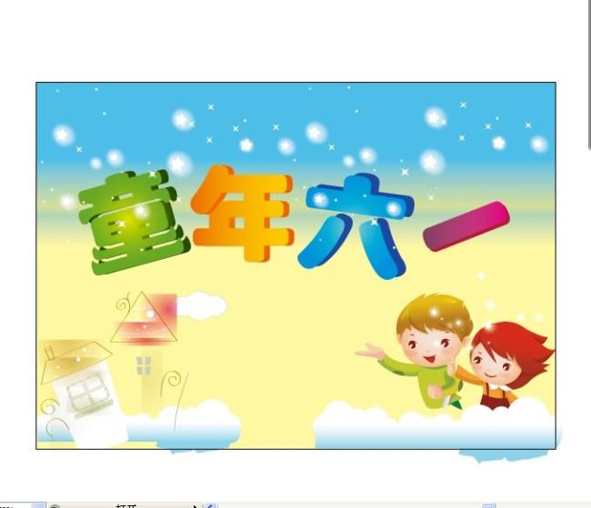 【ai】六一儿童节晚会背景