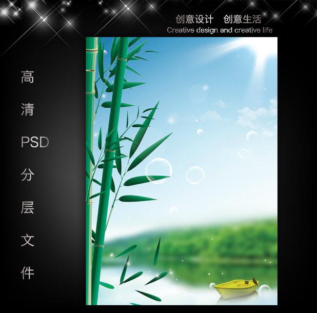 【psd】漂亮风景 海报背景图psd模版下载