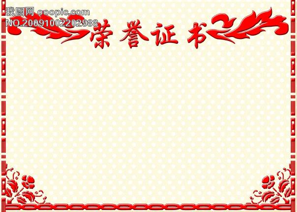 荣誉证书 奖状模板 分层 实用 说明:荣誉证书 奖状模板 分享到:qq