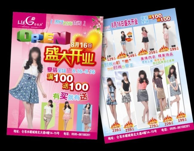 主页 原创专区 海报设计|宣传广告设计 宣传单|彩页|dm > 服装dm单