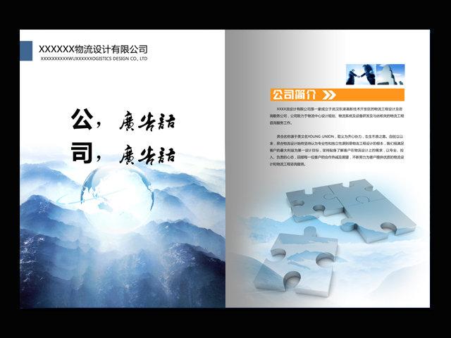 其它画册设计 > 物流公司宣传册画册内页版式 山脉 拼图  关键词