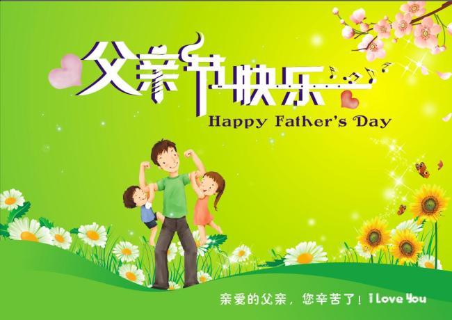 卡通背景 绿色背景素材图片 矢量素材 cdr 说明:父亲节快乐海报