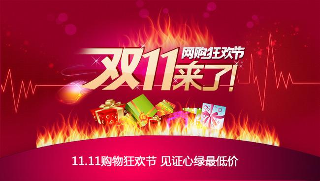 【psd】双11海报双11来了购物狂欢节