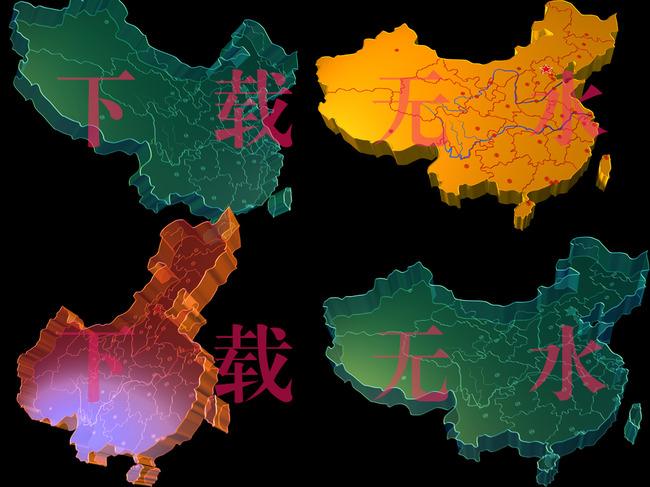 主页 原创专区 > 立体3d中国地图  关键词: 中国地图素材 地图 源文件图片