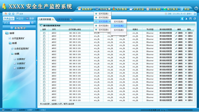 【psd】网站界面设计后台页面安全系统界面设计