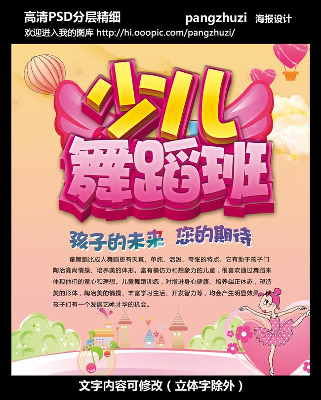 设计|宣传广告设计 其他 > 少儿舞蹈班招生海报背景图片彩页宣传单