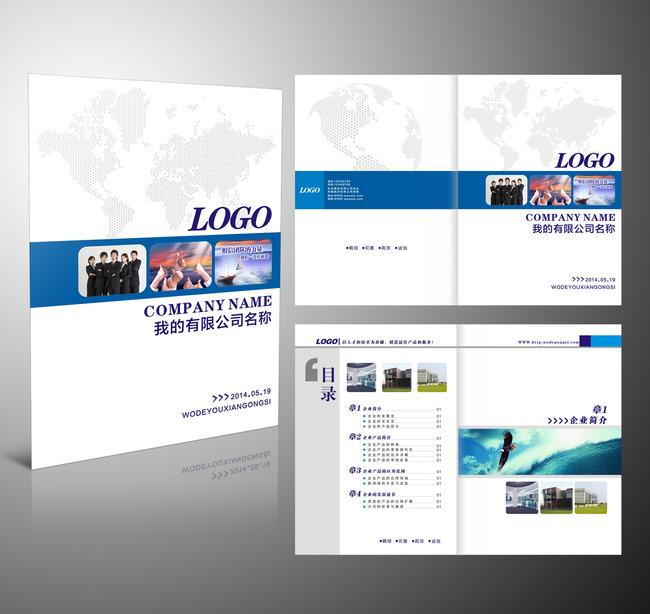【cdr】画册封面目录设计模板