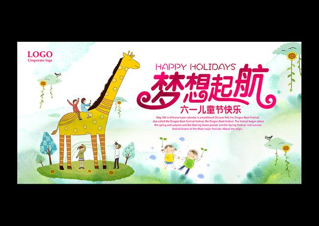 【psd】六一儿童节促销海报
