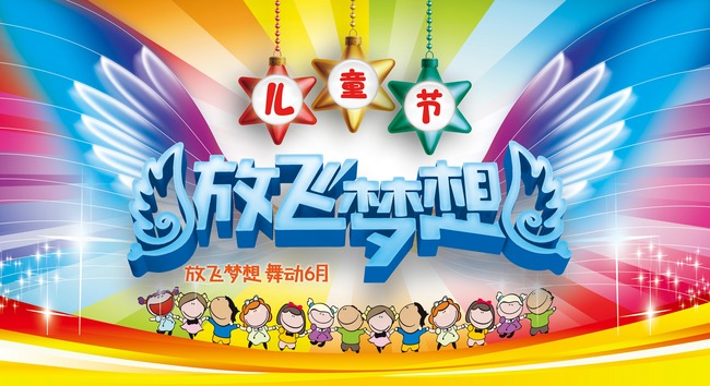 【psd】六一儿童节文艺汇演背景